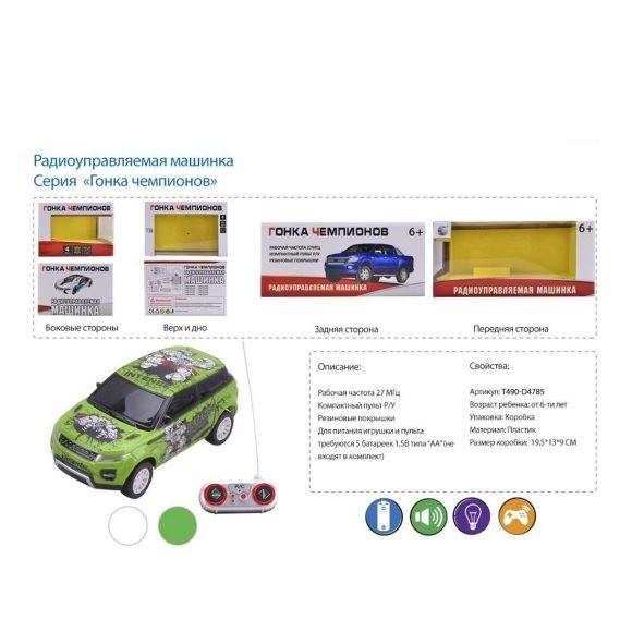 Купить НАША ИГРУШКА Машина на радиоуправлении Внедорожник Граффити, [6141D], пластик, Игрушки на радиоуправлении