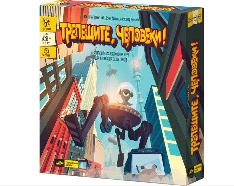 Купить Настольная игра COSMODROME GAMES 52025 Трепещите, человеки!, Картон, Для мальчиков и девочек, Россия, Настольные игры