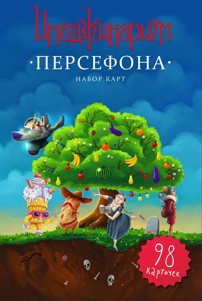 Купить Доп. набор COSMODROME GAMES 52008 Персефона (настольная игра Имаджинариум ), Для мальчиков и девочек, Россия, Настольные игры