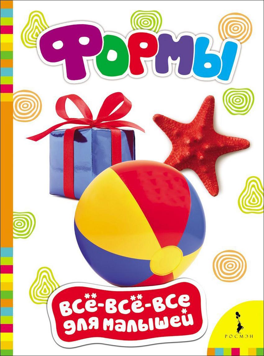 Купить РОСМЭН Формы [28083], Обучающие материалы и авторские методики для детей