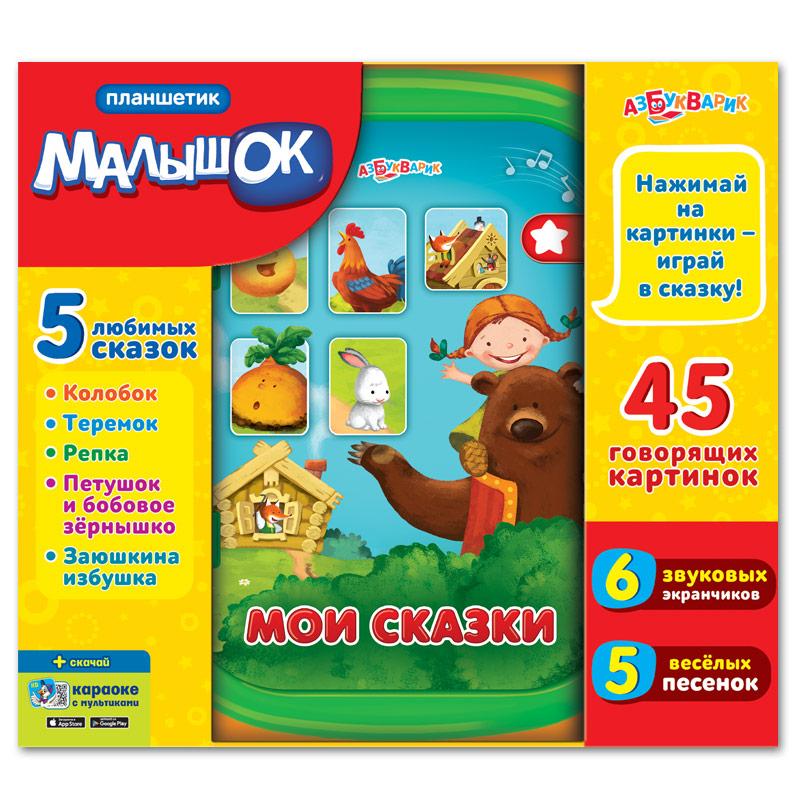 Купить АЗБУКВАРИК Планшетик Мои сказки [280-2], Азбукварик, Развивающие игрушки для малышей