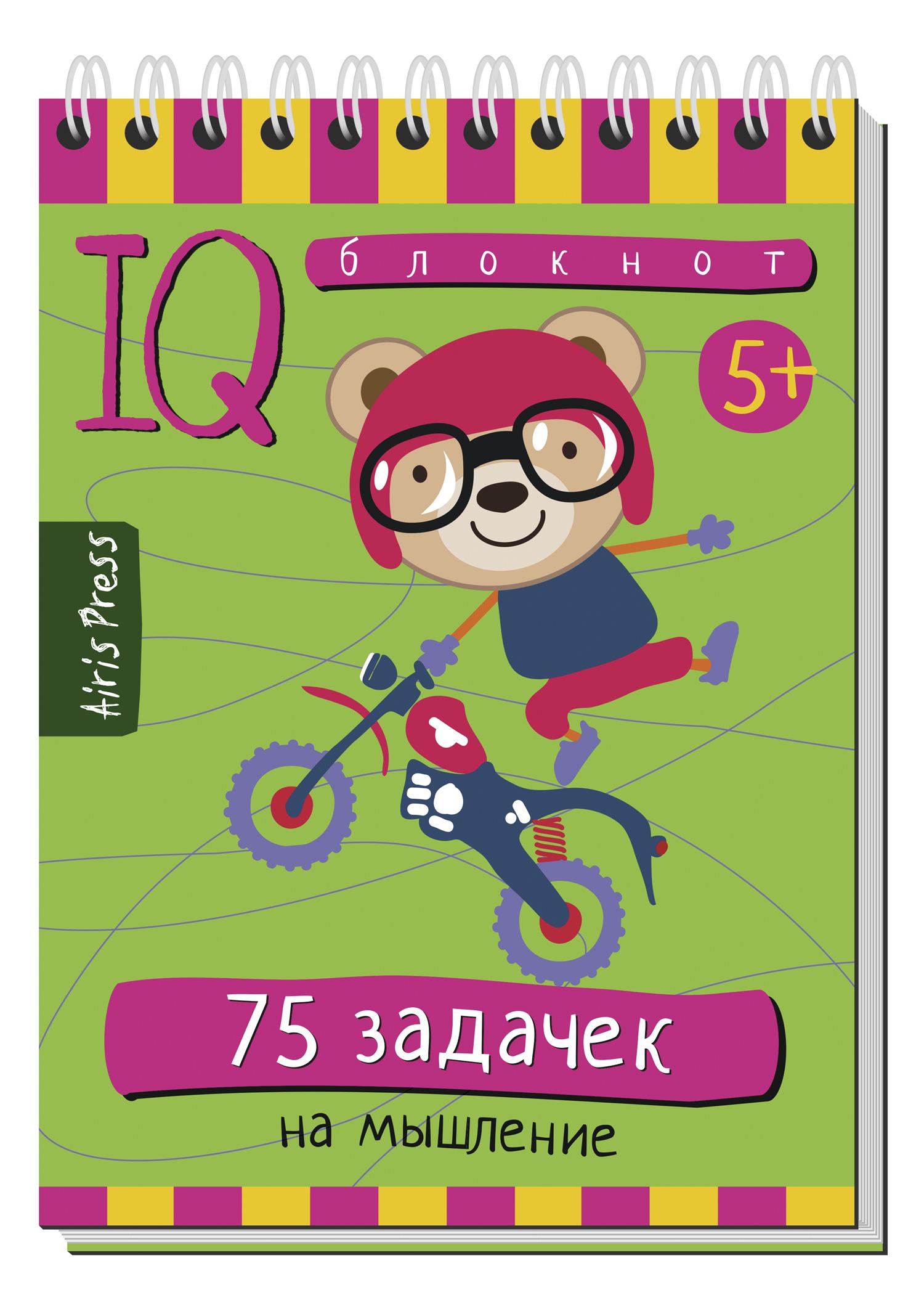 Купить АЙРИС-ПРЕСС Умный блокнот. 75 задачек на мышление [25457], Обучающие материалы и авторские методики для детей