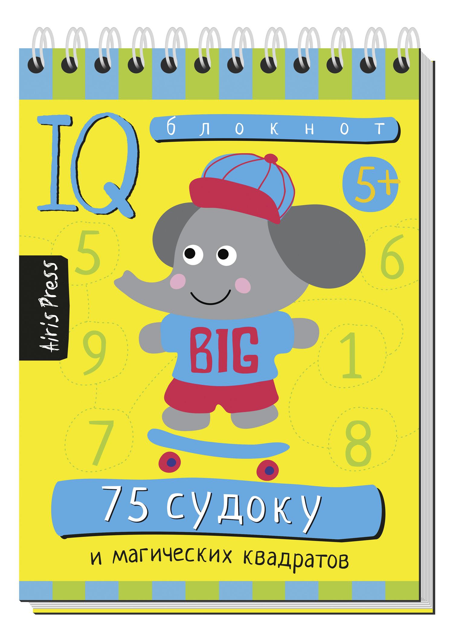 Купить АЙРИС-ПРЕСС Умный блокнот. 75 судоку и магических квадратов [25470], Обучающие материалы и авторские методики для детей