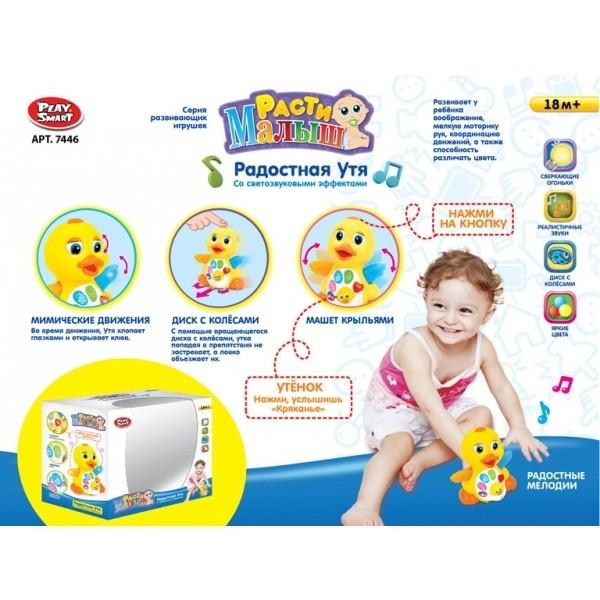 Купить PLAY SMART Развивающая игрушка Расти, малыш. Радостная Утя [7446], Китай, Развивающие игрушки для малышей