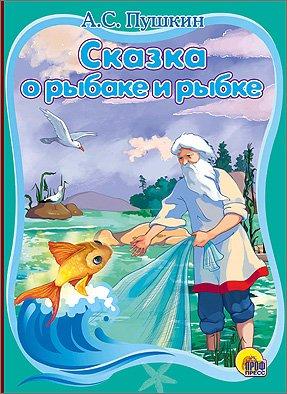 Купить Книга. Картонка. Сказка о рыбаке и рыбке. А.С.Пушкин [19723-1], Обучающие материалы и авторские методики для детей