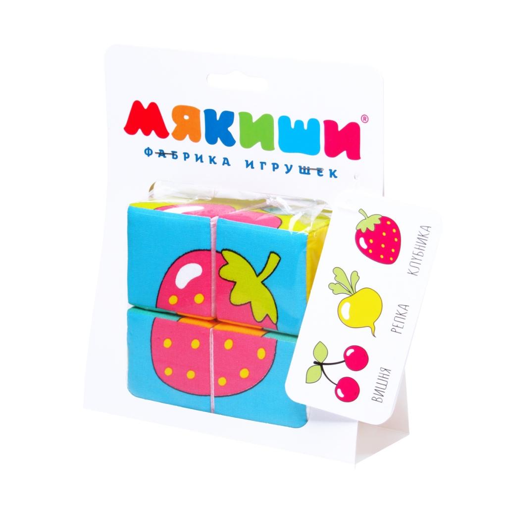 Купить Кубики МЯКИШИ 337 Собери картинку Ягоды, Фрукты, Овощи, 100% х/б ткань, поролон, Для мальчиков и девочек, Россия, Кубики для малышей