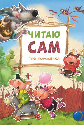 Купить Книга МОЗАИКА-СИНТЕЗ 09773 Читаю сам. Три поросенка, Мозаика-синтез, Для мальчиков и девочек, Россия, Обучающие материалы и авторские методики для детей