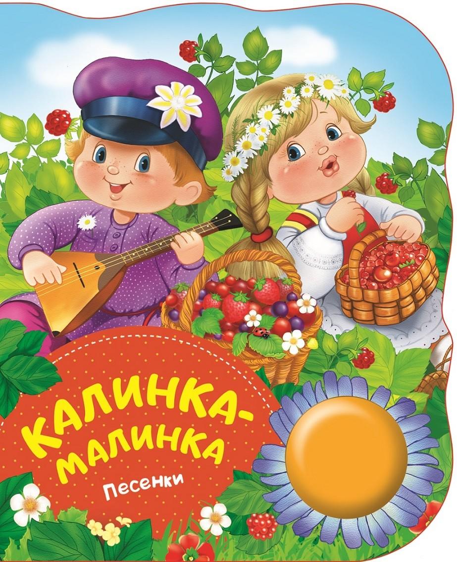 Купить Книга. Поющие книжки. Калинка-малинка (песенки) [34637], Книжки-игрушки