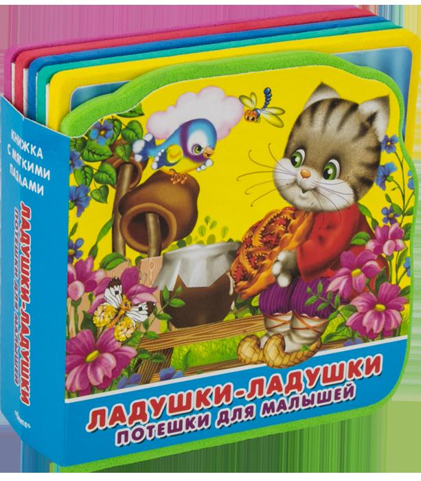 Купить Книжка с мягкими пазлами. Потешки для малышей. Ладушки-ладушки [03380-0], Книги для малышей
