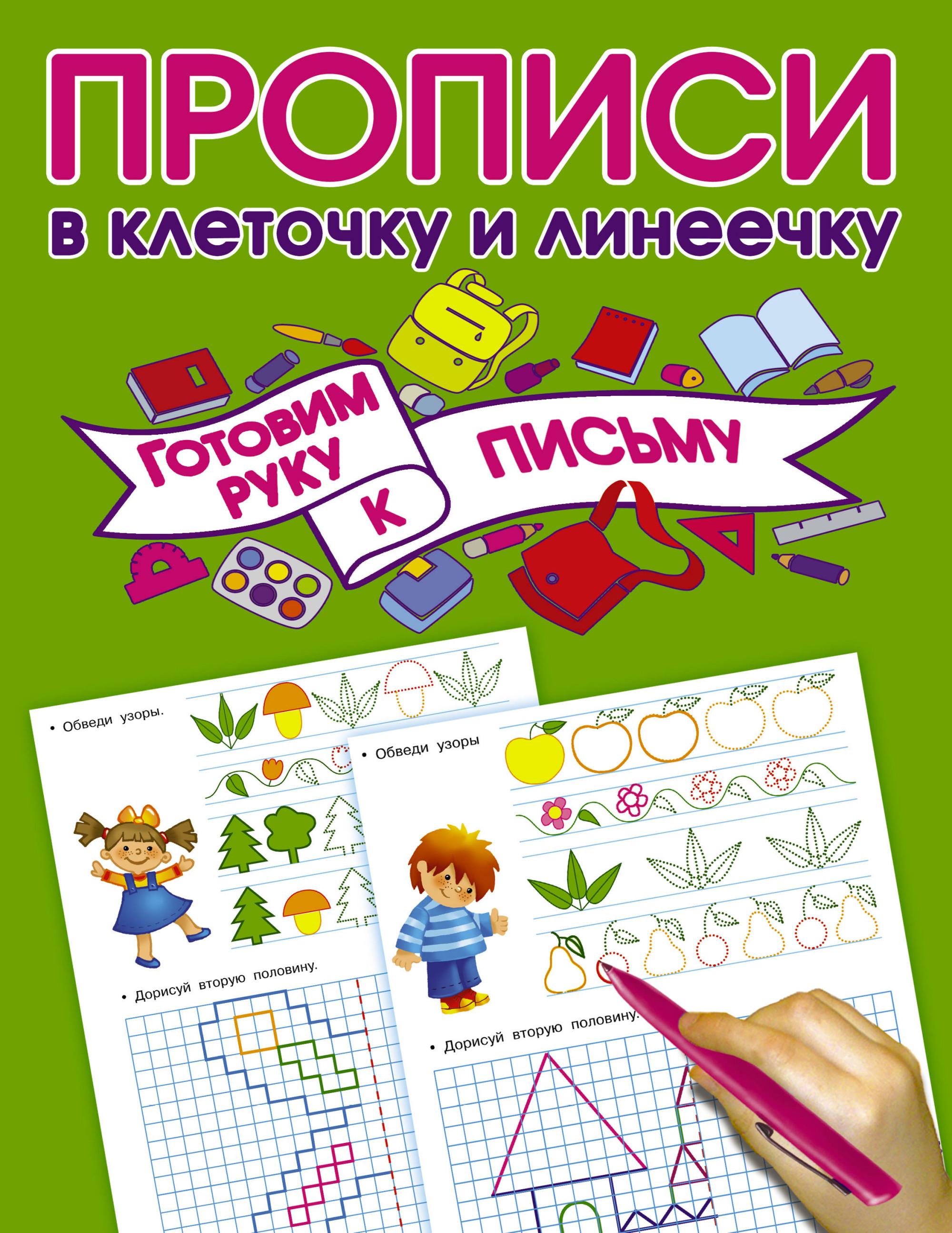 Купить АСТ Пропись. Готовим руку к письму [108007-5], Обучающие материалы и авторские методики для детей