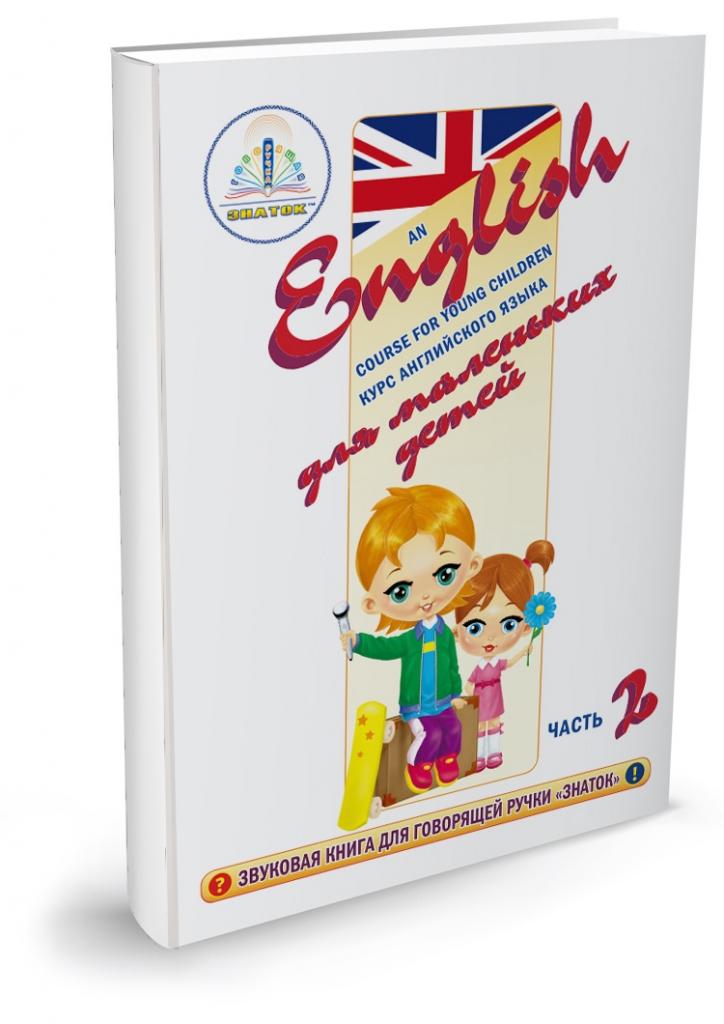 Купить Интерактивное пособие ЗНАТОК ZP40029 Курс английского языка для маленьких детей ч.2, Для мальчиков и девочек, Обучающие материалы и авторские методики для детей