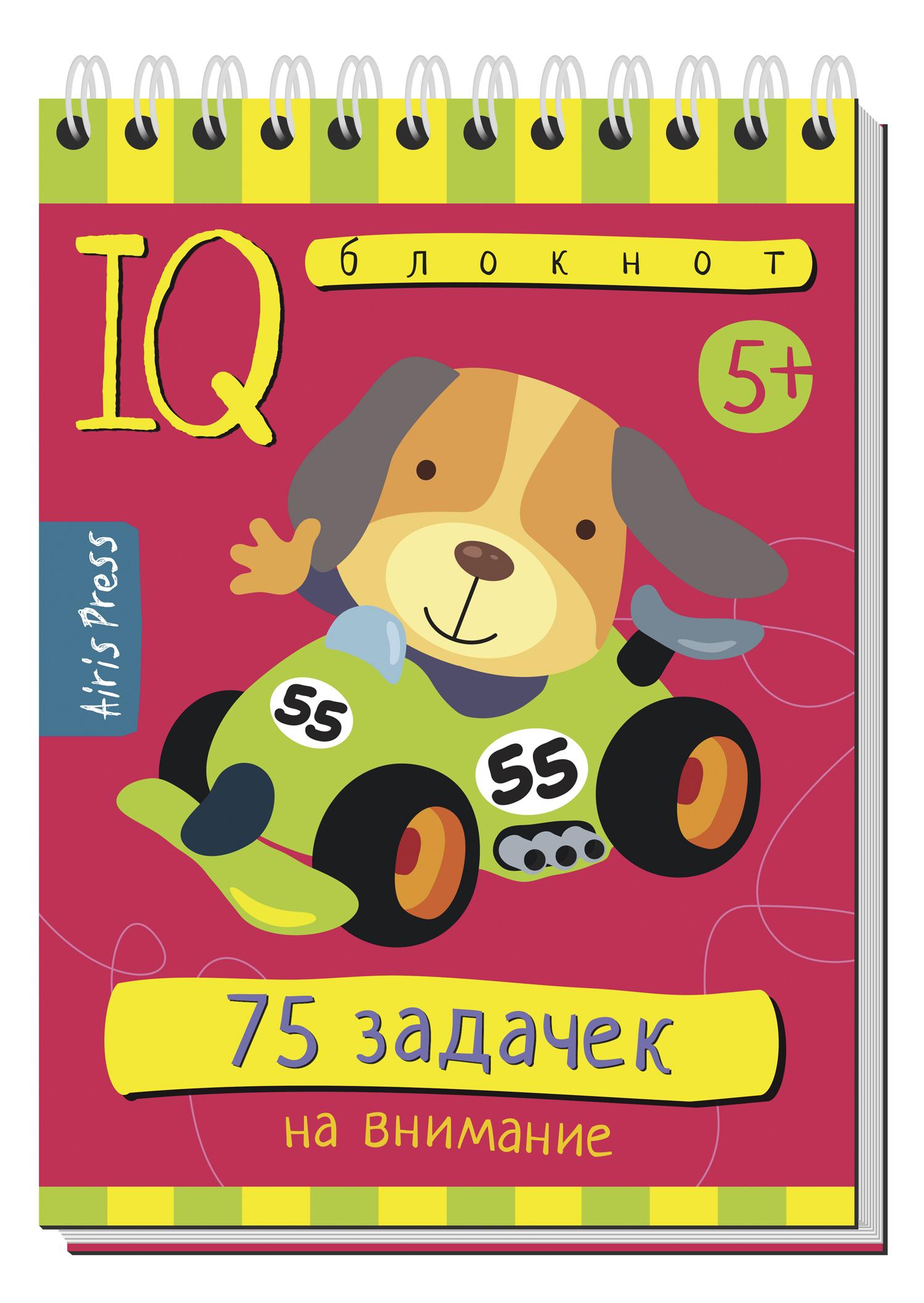 Купить АЙРИС-ПРЕСС Умный блокнот. 75 задачек на внимание [25454], Обучающие материалы и авторские методики для детей