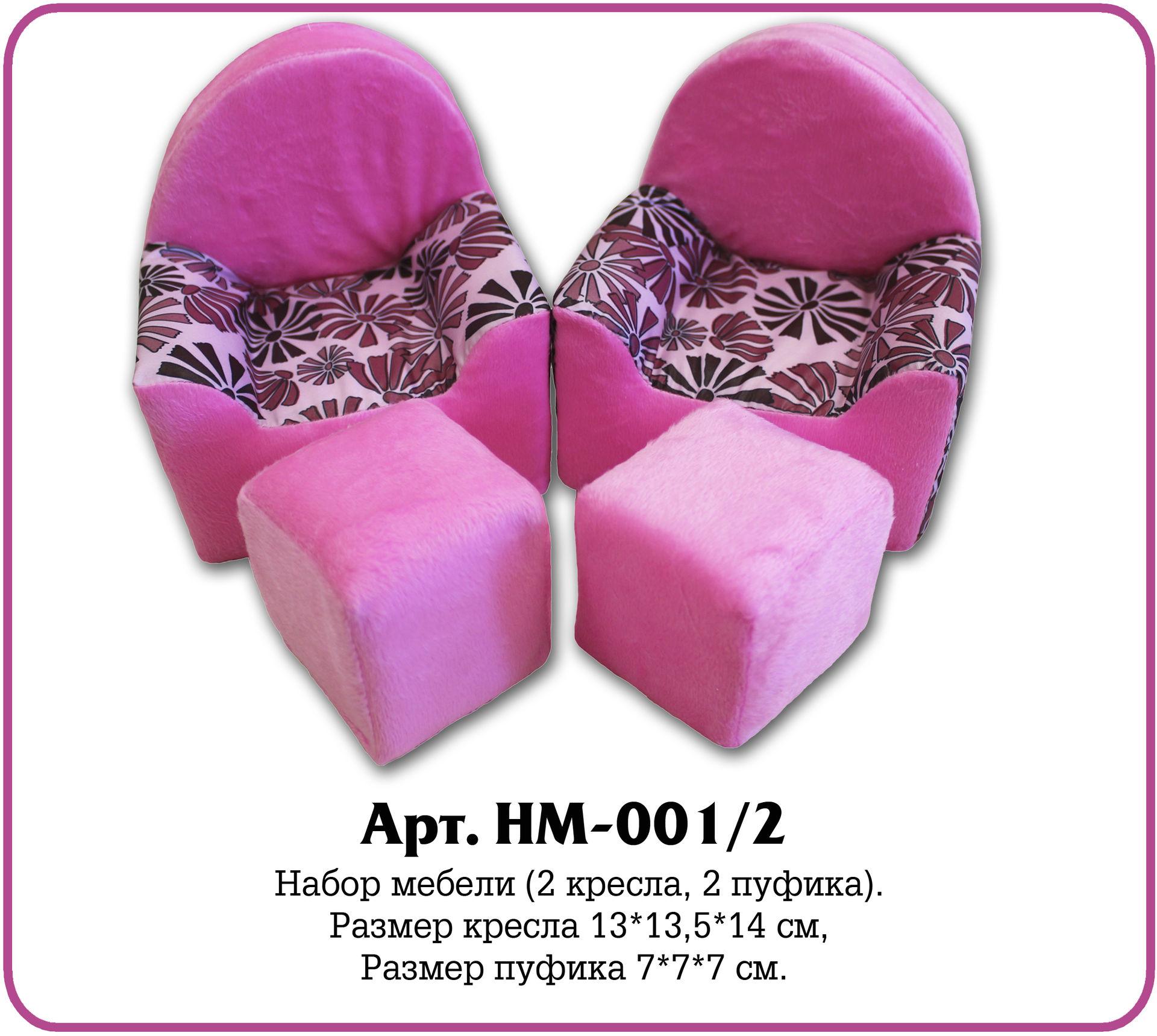 Купить BELON Набор мягкой мебели для кукол Яркие листики с малиновыми вставками , 4 предмета [HM-001/2-7], ПВХ, Картон, Текстиль, плюш, фигурный поролон, Мебель для кукол