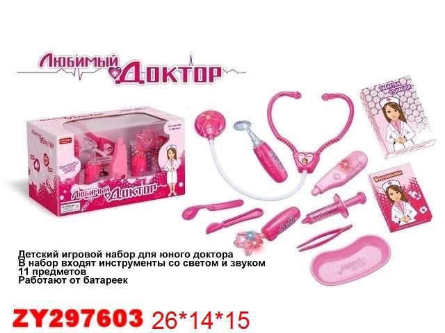Купить ZHORYA Набор игровой Любимый доктор , 10 предметов, со световыми и звуковыми эффектами [ZY297603], пластмасса, Играем в доктора