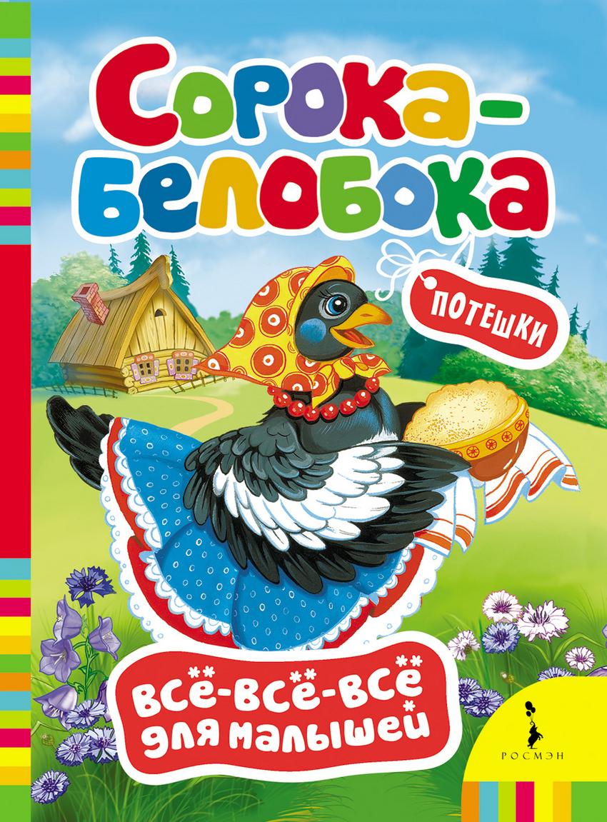 Купить РОСМЭН Книжка Сорока-белобока (Всё-всё-всё для малышей) [28192], Книги для малышей