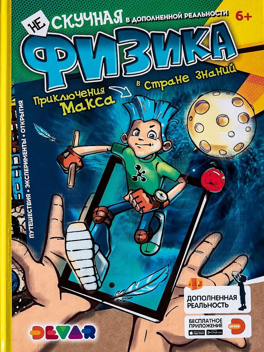 Купить Книга DEVAR Нескучная физика в дополненной реальности [00-0001448], Для мальчиков и девочек, Турция, Обучающие материалы и авторские методики для детей