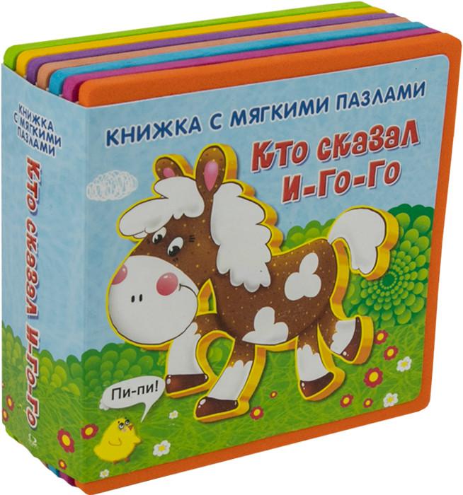 Купить Книжка с мягкими пазлами. Кто сказал И-го-го [03607-8], Книги для малышей