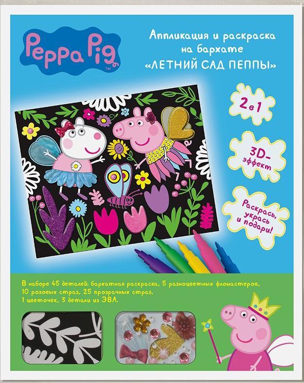 Купить РОСМЭН Аппликация и раскраска на бархате Летний сад Пеппы. Peppa Pig [32153], Китай, Раскраски