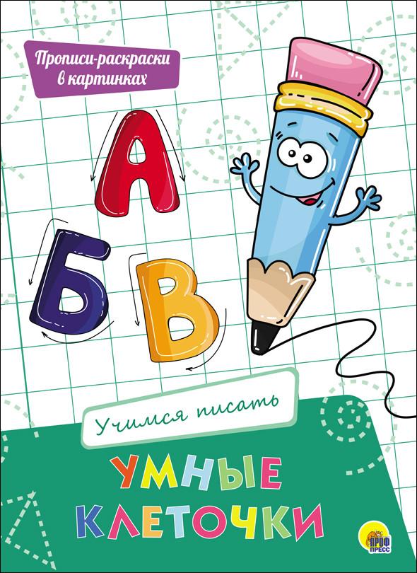 Купить МАХАОН Умные клеточки. Учимся писать [27945-6], Обучающие материалы и авторские методики для детей