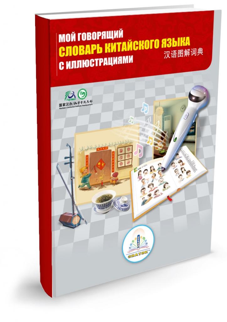 Купить Книга ЗНАТОК ZP40032 Мой говорящий словарь китайского языка с иллюстрациями (для говорящей ручки), Для мальчиков и девочек, Обучающие материалы и авторские методики для детей