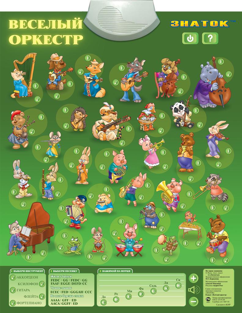 Купить Электронный звуковой плакат ЗНАТОК PL-04-OR Веселый оркестр, Для мальчиков и девочек, Детские обучающие плакаты
