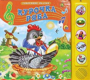 Купить ПРОФ-ПРЕСС Книжка озвуч. Курочка Ряба [27524], Книги для малышей