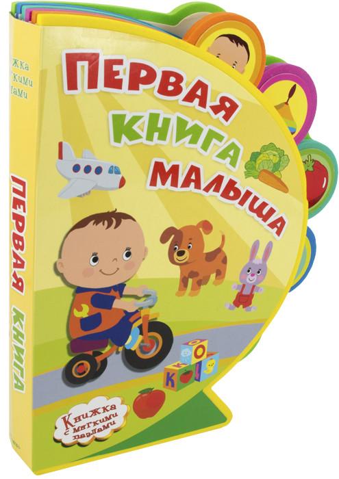 Купить Книжка с мягкими пазлами. Первая книга малыша [03618-4], Книги для малышей