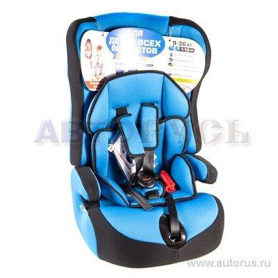 Купить Кресло детское автомобильное группа 1-2-3 от 9кг до 36кг синее SIGER ПРАЙМ, Детские автокресла