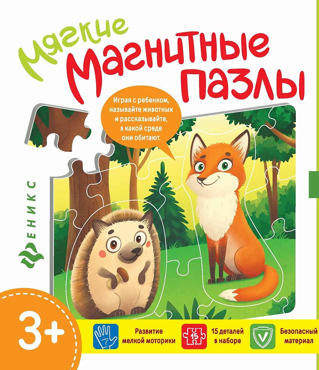 Купить Пазл ФЕНИКС МП2175 Ёжик и лисичка, Бумага, EVA, Для мальчиков и девочек, Пазлы