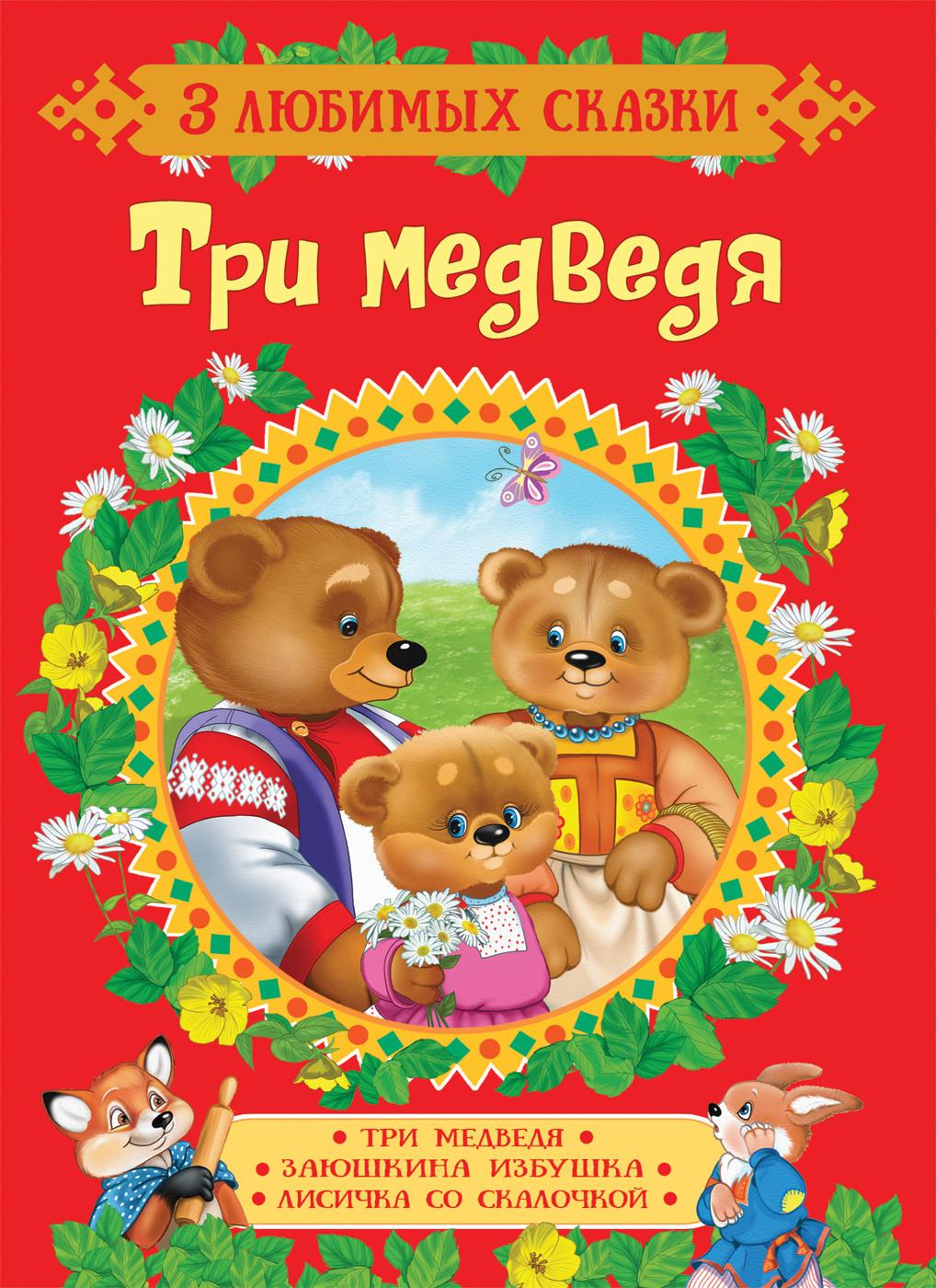 стиль женской книжка три медведя в картинках ней указываются