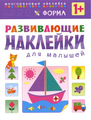 Купить Книга МОЗАИКА-СИНТЕЗ 03566 Развивающие наклейки. Форма, Мозаика-синтез, Для мальчиков и девочек, Россия, Наклейки для творчества