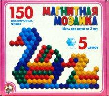 Купить ДЕСЯТОЕ КОРОЛЕВСТВО Мозаика магнитная шестигранная, 150 деталей [960], Мозаика для детей