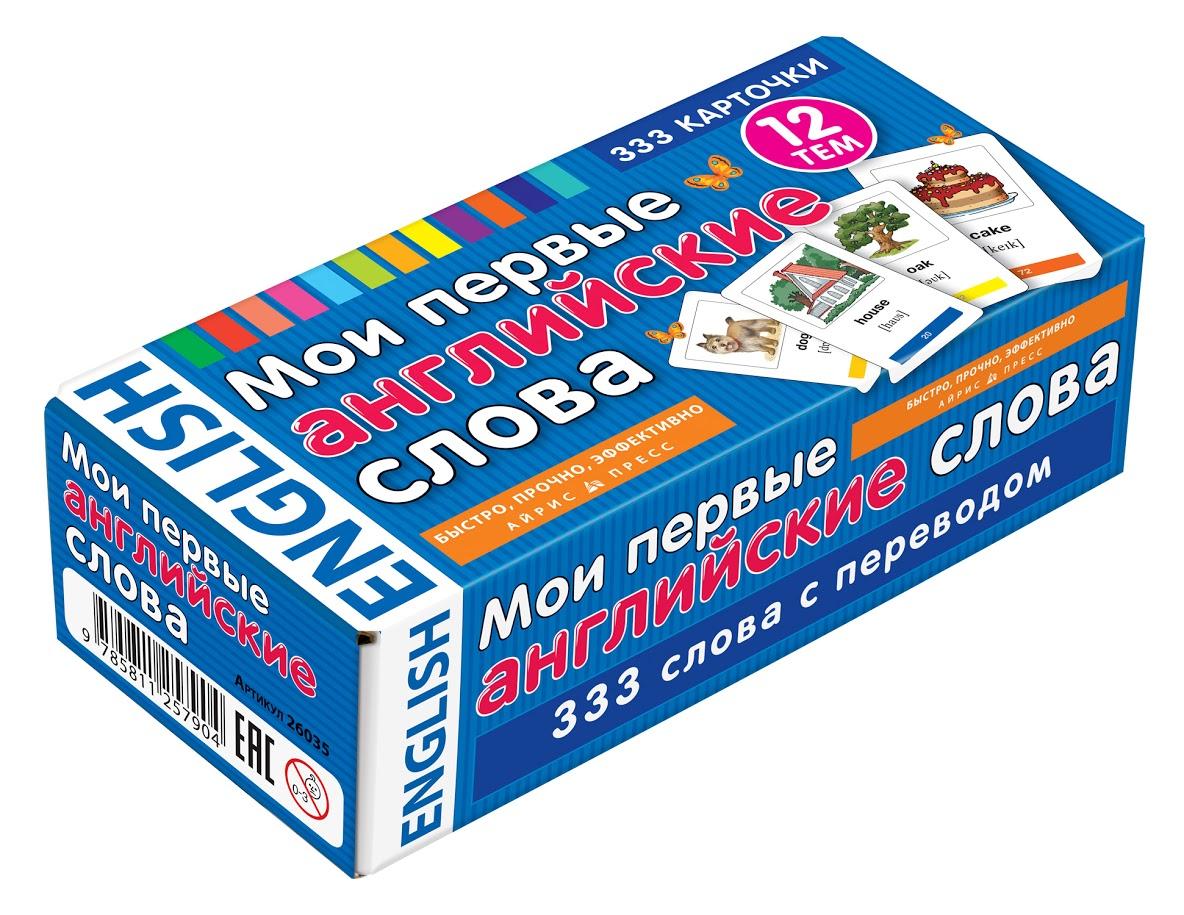 Купить АЙРИС-ПРЕСС Набор карточек Мои первые английские слова. 333 карточки для запоминания [26035], Обучающие материалы и авторские методики для детей