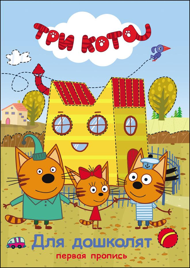 Купить ПРОФ-ПРЕСС Три кота. Первая пропись. Для дошколят [59358], Обучающие материалы и авторские методики для детей