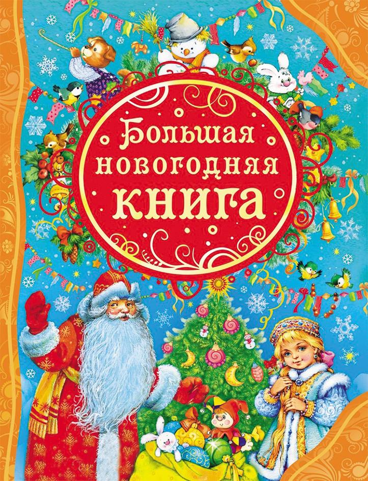 Купить АСТ Большая новогодняя книга [11943], Книги для малышей
