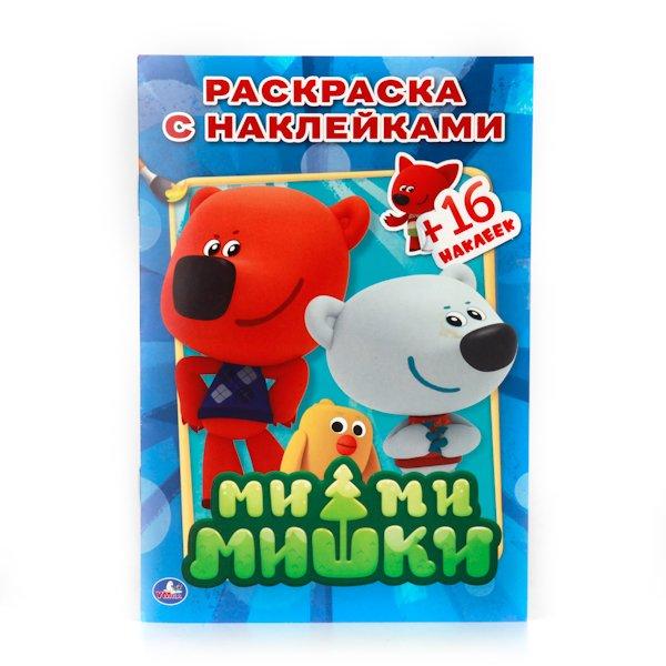 Купить УМКА Раскраска с наклейками Ми-ми-мишки , 16 наклеек [978-5-506-00823-1], Умка, бумага, самоклеящаяся бумага., Для мальчиков и девочек, Россия, Раскраски