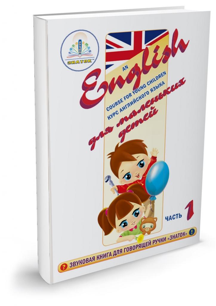 Купить Интерактивное пособие ЗНАТОК ZP40034 Курс английского языка для маленьких детей ч.1 + словарь, Для мальчиков и девочек, Обучающие материалы и авторские методики для детей