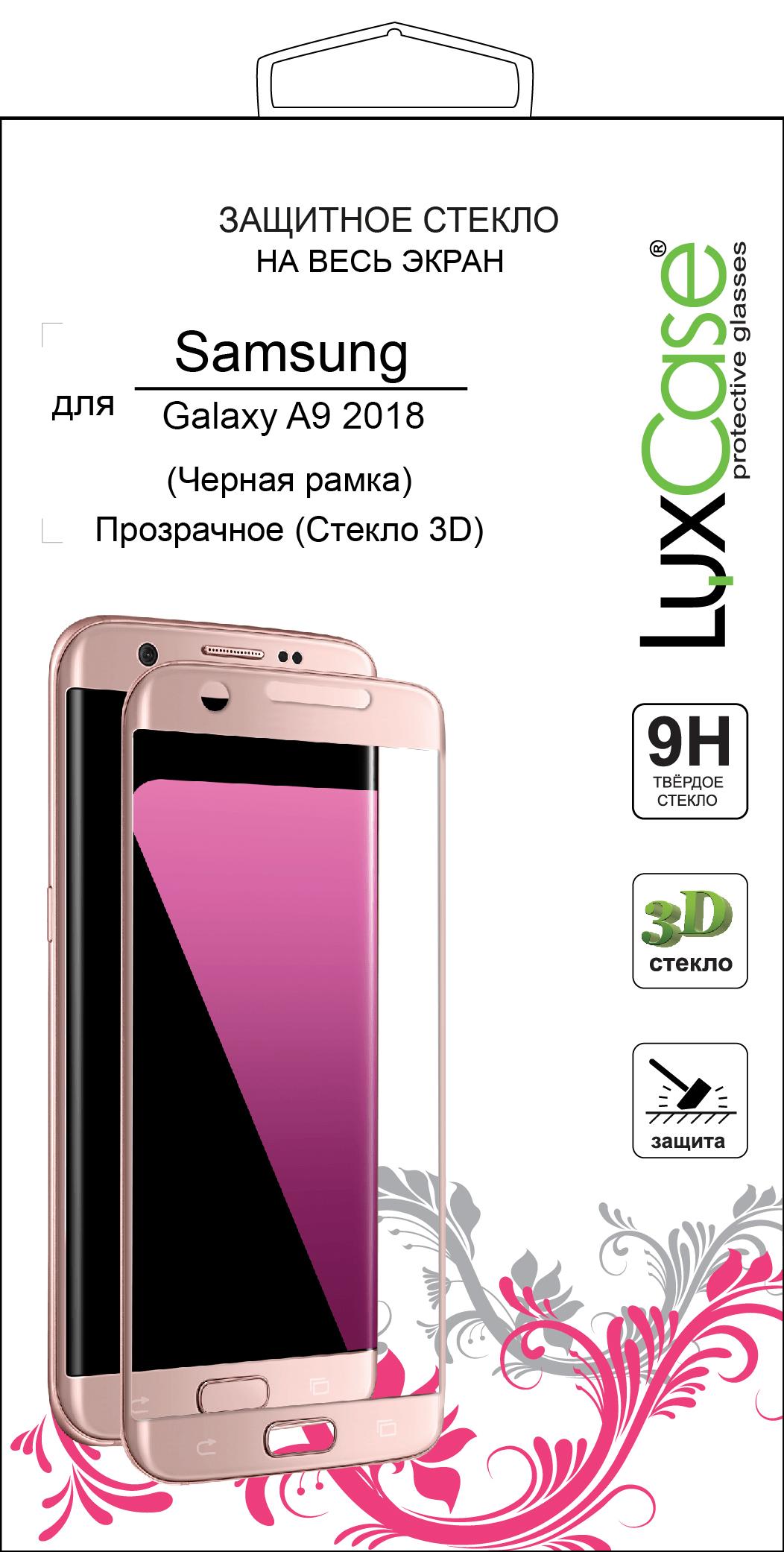 Защитное стёкло LuxCase для Samsung A9 2018 фото
