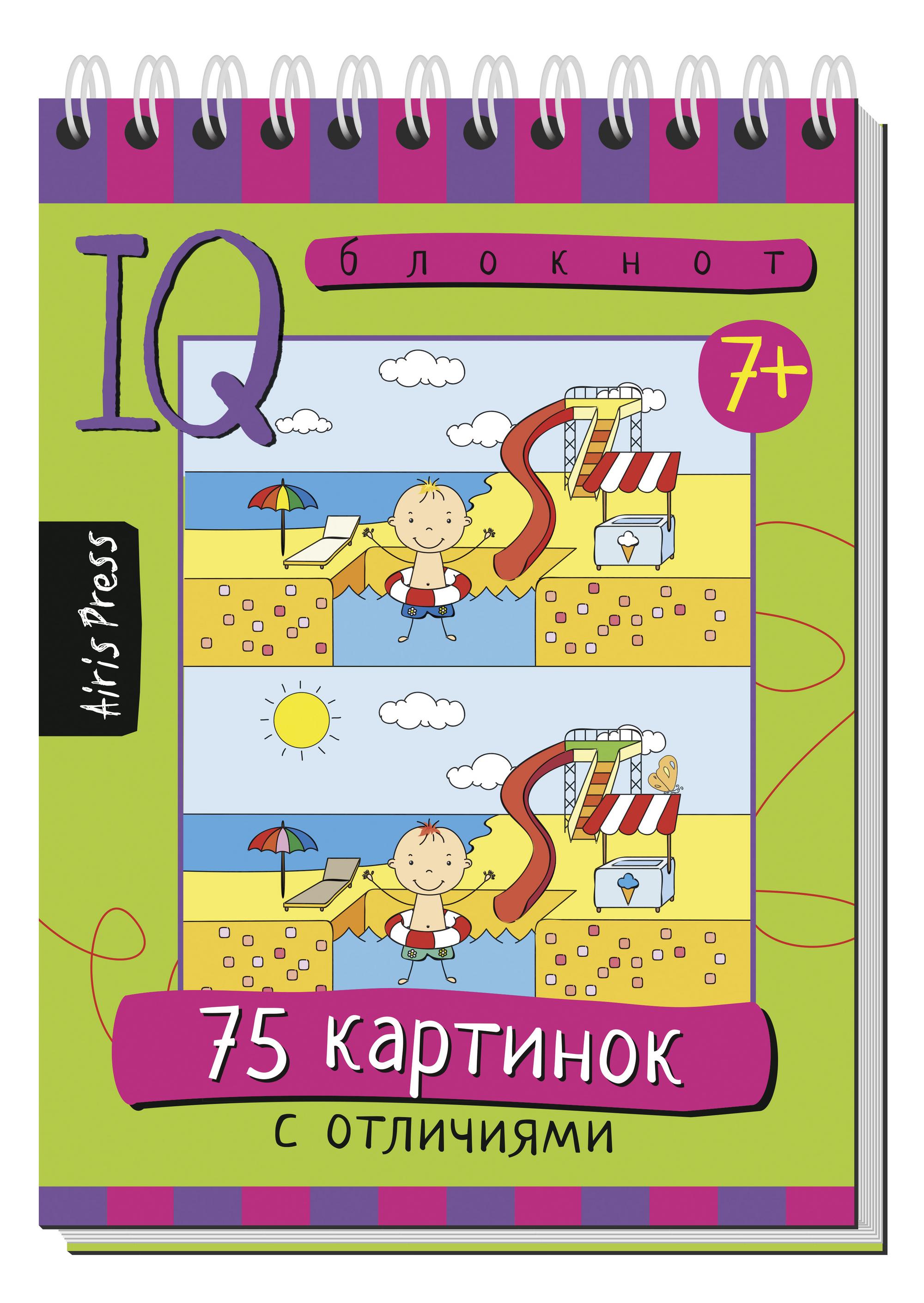 Купить АЙРИС-ПРЕСС Умный блокнот. 75 картинок с отличиями [25687], Обучающие материалы и авторские методики для детей