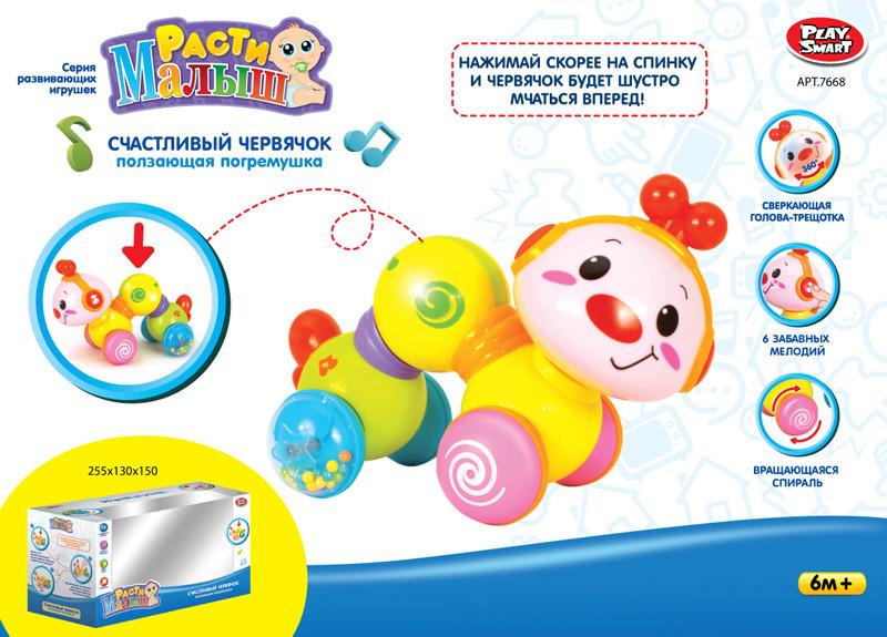 Купить PLAY SMART Развивающая игрушка Расти, малыш. Счастливый червячок [7668/DT], Развивающие игрушки для малышей