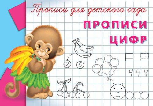 Купить Прописи для детского сада. Прописи цифр [03534-7], Обучающие материалы и авторские методики для детей