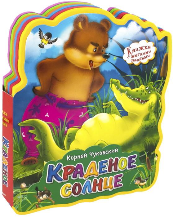 Купить Книжка с мягкими пазлами. Чуковский К. Краденое солнце [03571-2], Книги для малышей