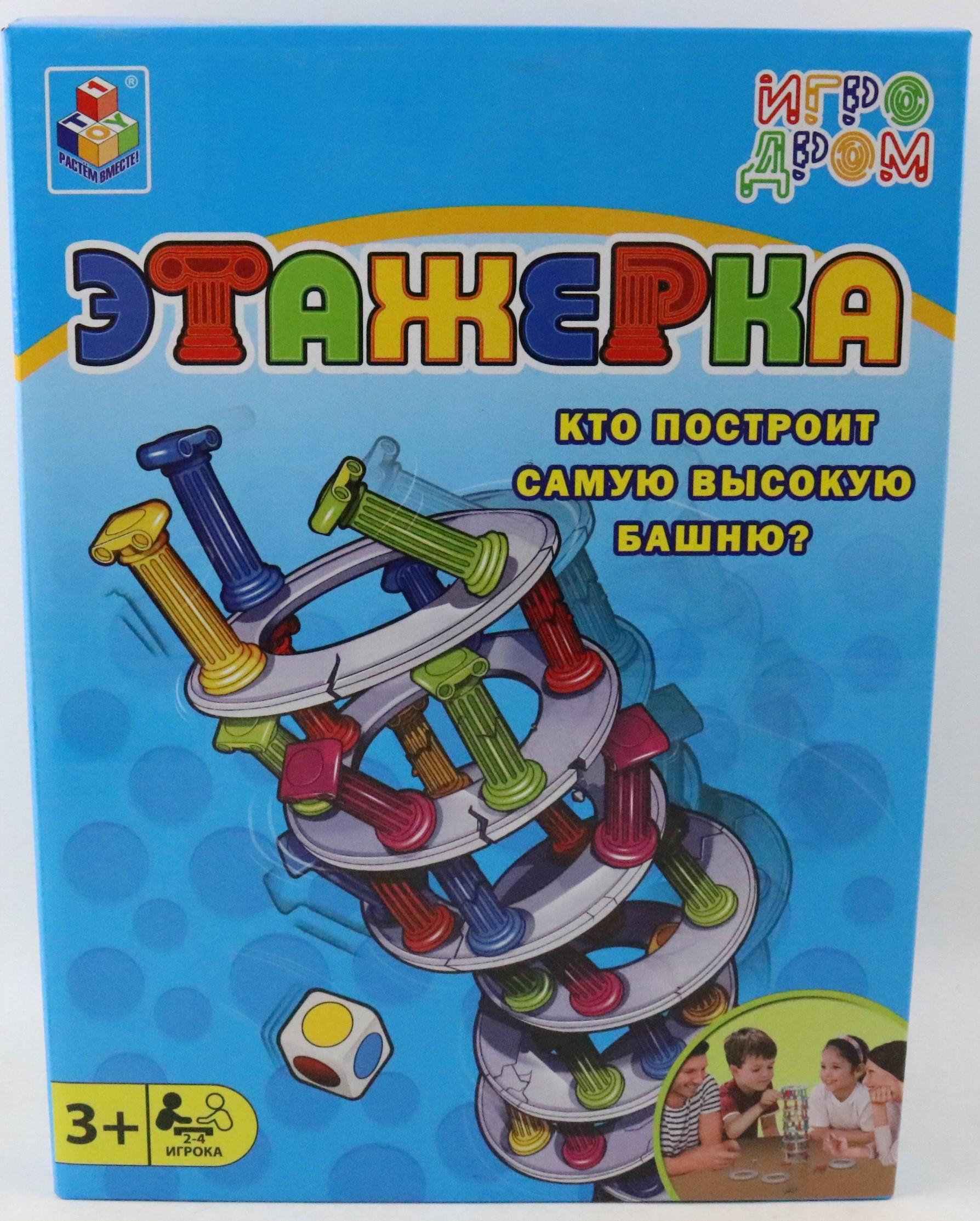 Купить 1 TOY Игра настольная Игродром. Этажерка [Т13544], 208 x 103 x 280 мм, пластик, Настольные игры
