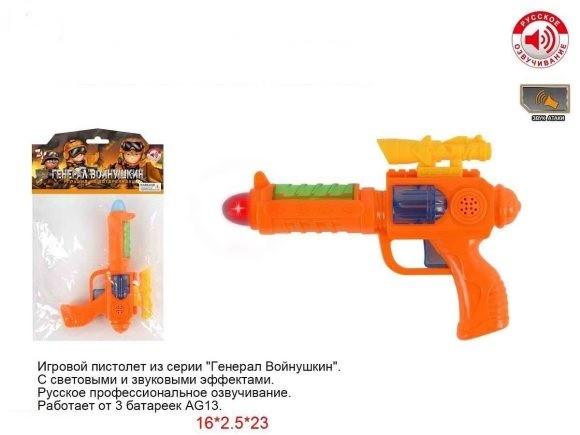 Купить НАША ИГРУШКА Пистолет Генерал Войнушкин, [ZYK-015C-1], пластмасса, Игрушечное оружие и бластеры
