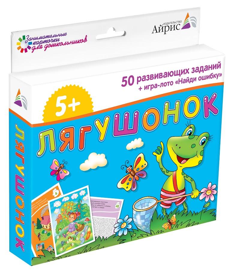 Купить АЙРИС-ПРЕСС Набор занимательных карточек для дошколят. Лягушонок [24357], Обучающие материалы и авторские методики для детей