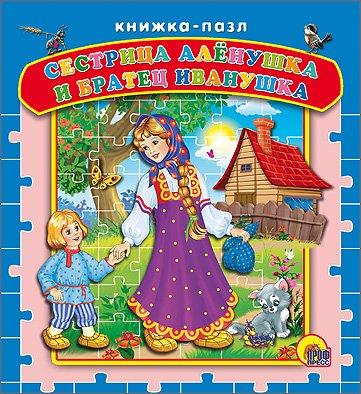 Купить SHANTOU Сестрица Алёнушка и братец Иванушка. Книжка-пазл [978-5-378-15069-4], Книжки-игрушки