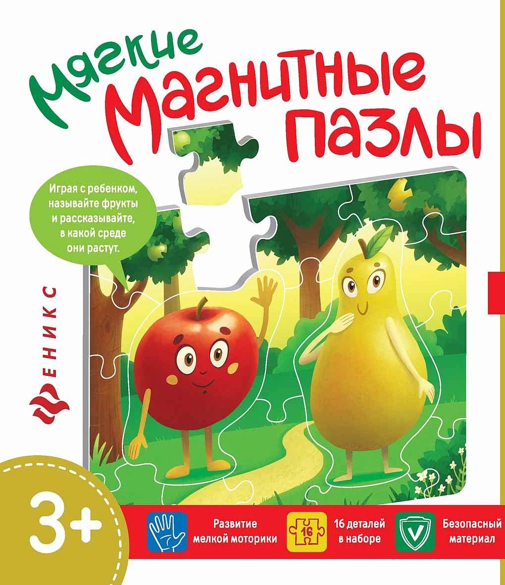 Купить Пазл ФЕНИКС МП2172 Яблоко и груша, Бумага, EVA, Для мальчиков и девочек, Пазлы
