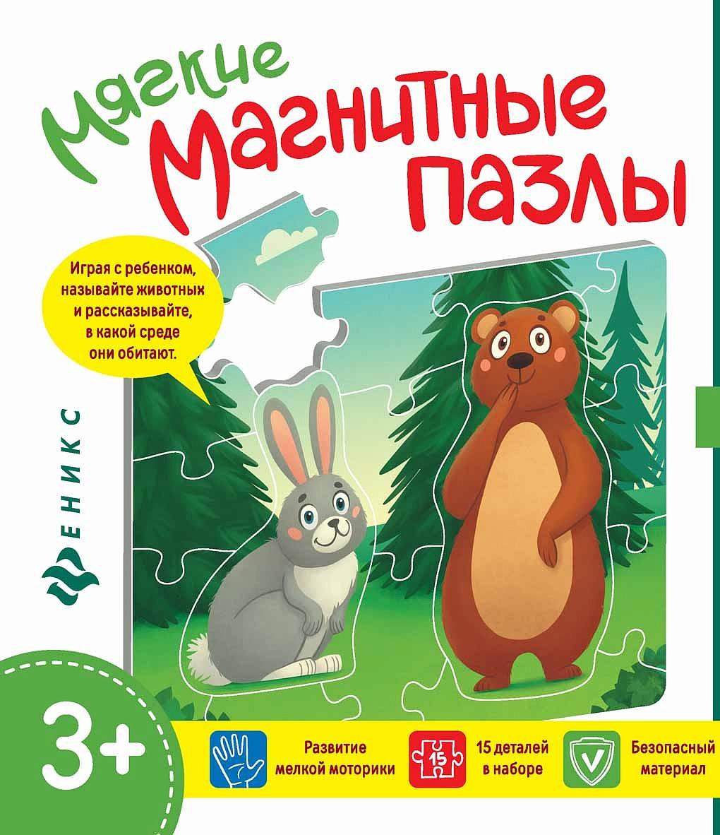 Купить Пазл ФЕНИКС МП2176 Мишка и зайка, Бумага, EVA, Для мальчиков и девочек, Пазлы