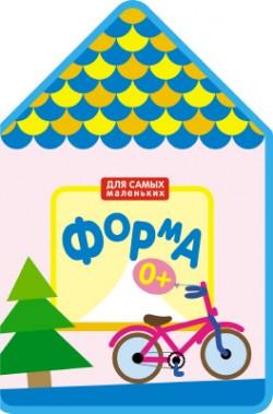 Купить МОЗАИКА СИНТЕЗ Для самых маленьких. Форма [978-5-43150-656-7], Обучающие материалы и авторские методики для детей