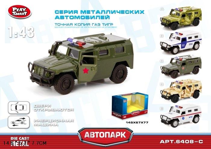 Купить Play Smart инерционная металлическая военная машинка, 14, 5х5, 7х7см [Р41119], Marvel, Для мальчиков, Игрушечные машинки и техника